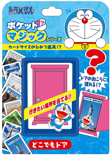 Tenyo Japan 117019 Doraemon Dokodemo Door Anywhere Door (Magic Trick)