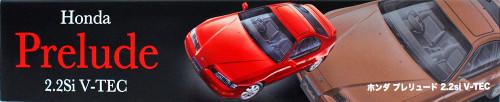 Fujimi ID-265 Honda Prelude 2.2Si VTEC 1/24 scale kit