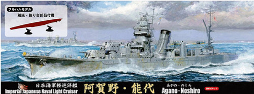Fujimi TOKU-91EX-1 IJN Light Cruiser Noshiro Special Ver. (w/ Ship Bottom/ Display stand) 1/700 scale kit