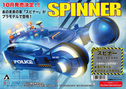 Fujimi 091327 Blade Runner Spinner 1/24 Scale Kit