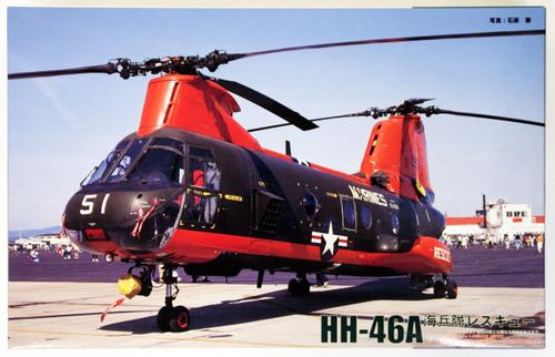 Fujimi H07 CH-46 US Marine Rescue 1/72 Scale Kit