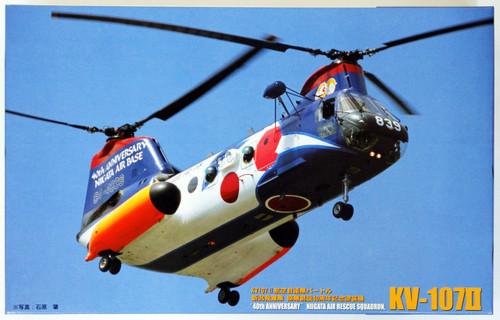 Fujimi H09 KV-107II Niigata Rescue Squadron 1/72 Scale Kit