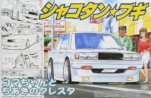 Aoshima 40768 Shakotan Boogie Koma-chan & Chiaki's Cresta 1/24 Scale Kit