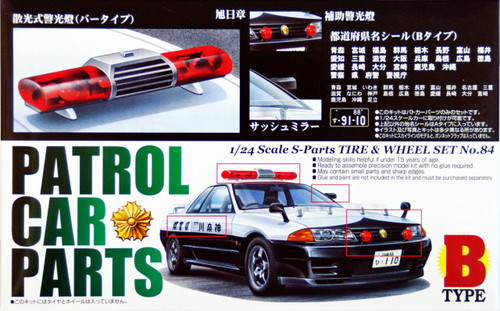 Aoshima 47996 Patrol Car Parts B (Police Car) 1/24 Scale Kit