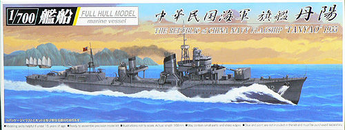 Aoshima Full Hull 40379 China Navy FlagShip TANYAO 1955 1/700 Scale Kit