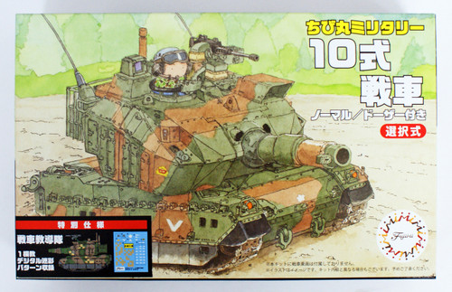 Fujimi TM1EX-1 Chibi-maru Military Type 10 Tank Special Ver. (Tank School Unit) Non-scale kit