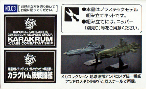 Bandai 257394 Guyzengun Weapons Group, Karakrum Class Battleship Non Scale Kit (Space Battleship Yamato 2202)