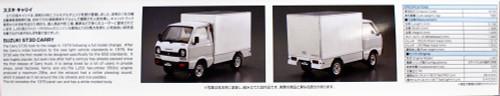 Aoshima 55878 The Model Car 79 Suzuki  ST30 Carry Panel Van 1/24 scale kit