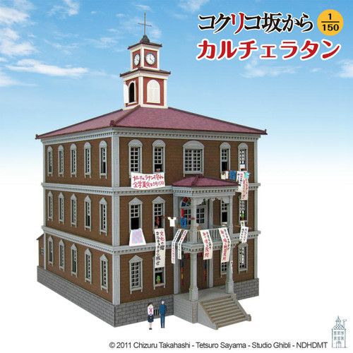 Sankei MK07-34 Studio Ghibli From Up On Poppy Hill Quartier Latin 1/150 N scale