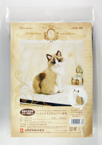 Hamanaka H441-466 Felt Wool Mascot Realistic Animals Ragdoll Cat Kit