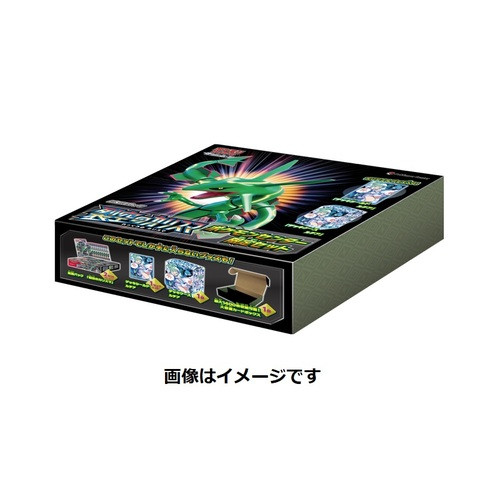 Pokemon Center Original SM7 Sun & Moon Sky-Splitting Charisma Pokemon Center Limited Set 601-226484
