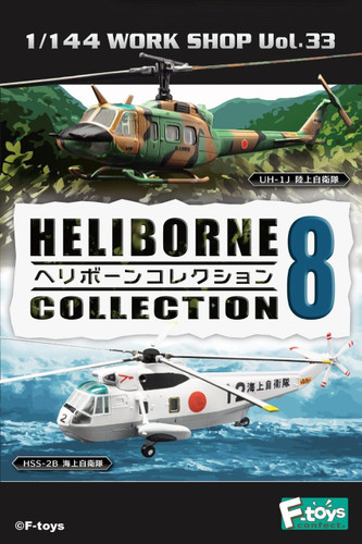 F-toys Heliborne Collection 8 1/144 Scale kit 1 BOX 10 Kit set