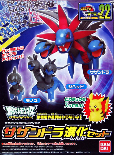 Bandai Pokemon Plamo 22 Sazandora (Hydreigon) Evolution Set (Plastic Model Kit)