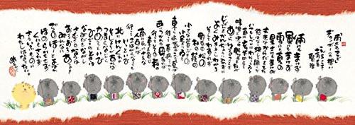 Beverly Jigsaw Puzzle 93-138 Japanese Art Ame ni mo Makezu Jizo (352 Pieces)