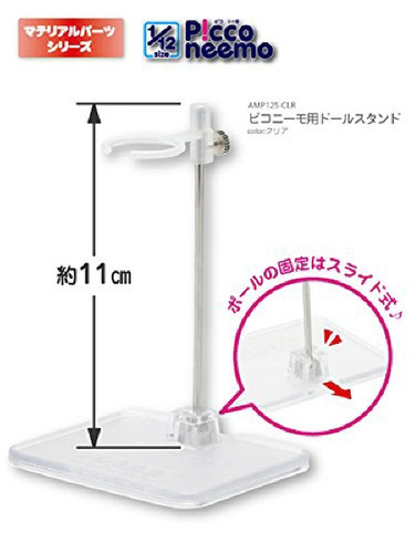 Azone AMP125-CLR Clear Doll Stand For Pico Nemo