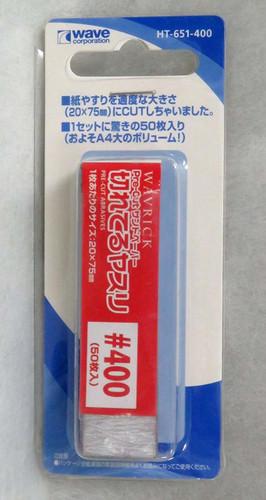 Wave Materials HT651 Pre-Cut Abrasives (sandpaper) #400 (50 sheets)