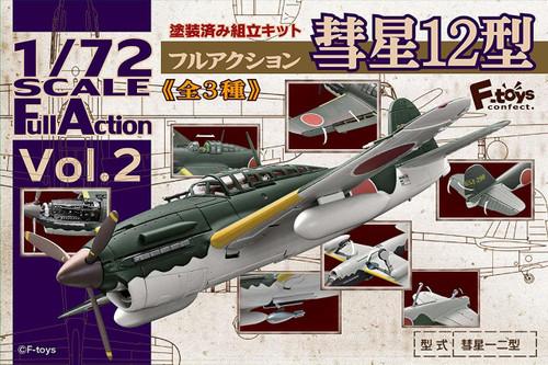 F-toys Gull Action Suisei Judy Type 12 1 BOX 5 kits Set