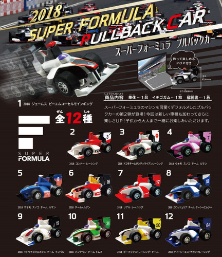 F-toys Super Formula Pull Back Car 2018 1 BOX 6 Pcs. Set