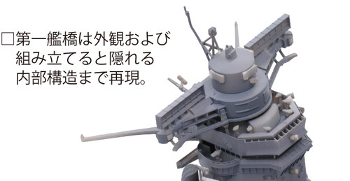 Fujimi 020341 Battleship Yamato Warship Bridge 1/200 Scale kit