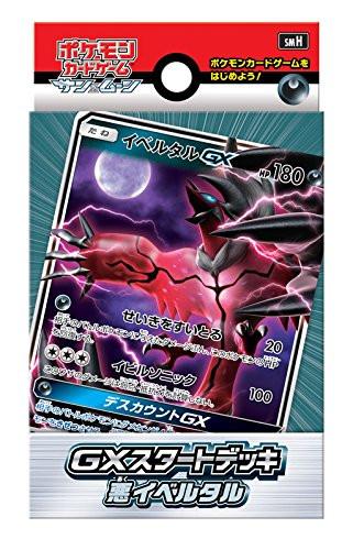 Pokemon Card Game Sun & Moon GX Start Deck Yveltal