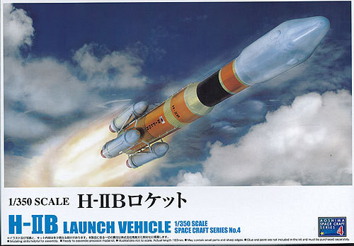 Aoshima 00151 H-IIB Rocket Launch Vehicle 1/350 Scale Kit