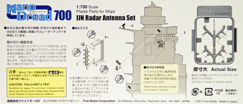 Fine Molds WA14 IJN Radar Antenna Set 1/700 Scale Micro-detailed Parts