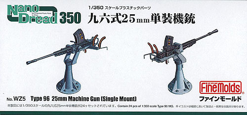 Fine Molds WZ5 Type 96 25mm Machine Gun (Single Mount) 1/350 Scale Micro-detailed Parts