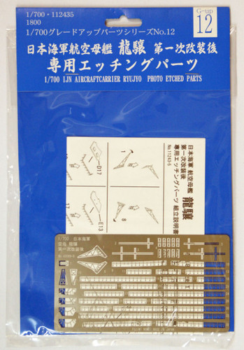 Fujimi 1/700 Gup12 Photo Etched Parts (IJN Aircraft Carrier Ryujo) 1/700 Scale 112435