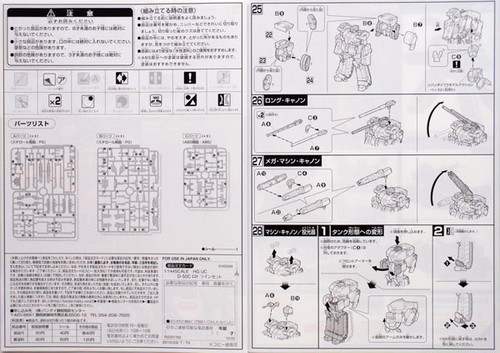 Bandai HGUC 106 Gundam D-50C LOTO TWIN SET 1/144 Scale Kit