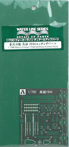 Aoshima 48023 IJN Japanese Heavy Cruiser TAKAO Photo Etched Parts 1/700 Scale