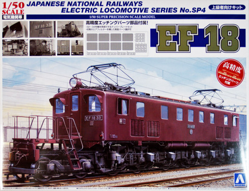 Aoshima 06771 JNR Electric Locomotive Type EF18 1/50 Scale plastic model Kit