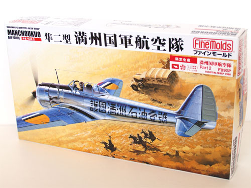 Fine Molds FB9SP Manchoukuo NAKAJIMA Ki-43 OSCAR 1/48 Scale Kit