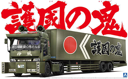 Aoshima 07990 Japanese Reefer Trailer Truck Gokoku no Oni 1/32 Scale Kit