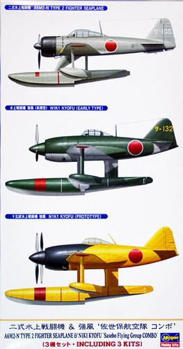 Hasegawa 00969 A6M2-N Fighter Seaplane & N1K1 Kyofu (3 planes set) 1/72 Scale Kit