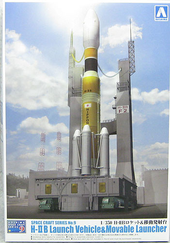 Aoshima 09277 H-IIB Rocket Launch Vehicle & Movable Launcher 1/350 Scale Kit