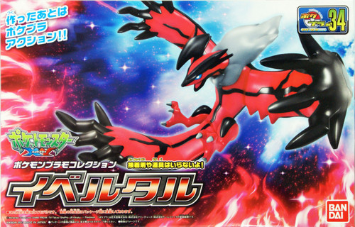Bandai Pokemon Plamo 34 Yveltal (Plastic Model Kit)