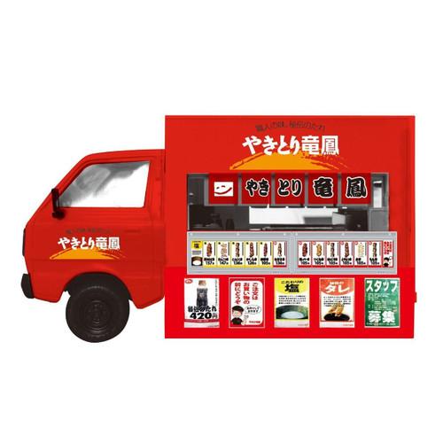 Aoshima 09239 Traveling Shop Car YaKitori 1/24 Scale Kit