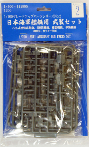 Fujimi 1/700 Gup2 Anti Aircraft Gun Parts Set 1/700 Scale