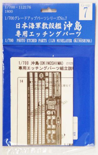 Fujimi 1/700 Gup7 Photo Etched Parts (IJN Minelayer Okinoshima) 1/700 Scale