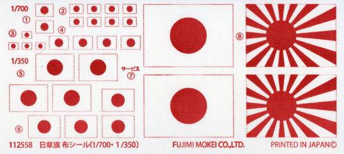 Fujimi 1/700 1/350 Gup13 Japanese Flag Seal 1/700 / 1/350 Scale