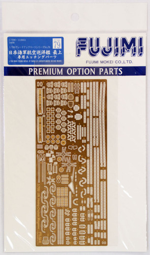 Fujimi 1/700 Gup79 Photo Etched Parts (IJN Aircraft Carrier Mogami) 1/700 Scale