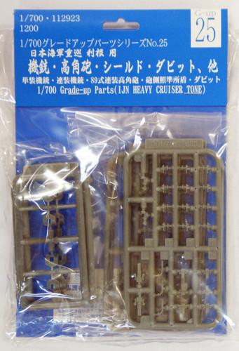 Fujimi 1/700 Gup25 Grade-Up Parts (IJN Heavy Cruiser TOne) 1/700 Scale