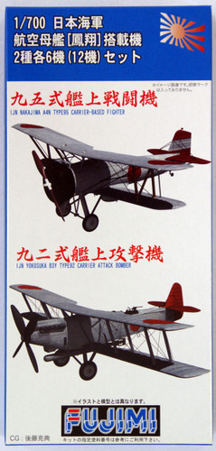 Fujimi 1/700 Gup78 Grade-Up Parts Aircraft Set Aircraft Carrier Hosho (12 planes) 1/700 Scale