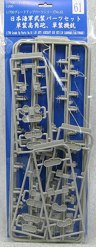 Fujimi 1/700 Gup61 Grade-Up Parts IJN Anti Aircraft Gun Set 1/700 Scale