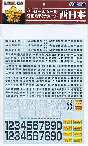 Aoshima 03046 West Japan Decal for Police Car 1/24 Scale