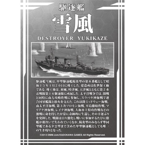 Aoshima 10105 Kantai Collection 03 Destroyer YUKIKAZE 1/700 Scale Kit