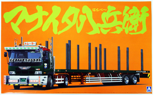 Aoshima 50422 Japanese Decoration Flat Trailer Manaita Hachibei 1/32 Scale Kit