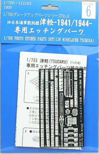 Fujimi 1/700 Gup6 Photo Etched Parts (IJN Minelayer Tsuruga) 1/700 Scale