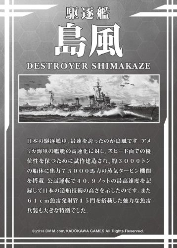 Aoshima 82133 Kantai Collection 05 Destroyer SHIMAKAZE 1/700 Scale Kit
