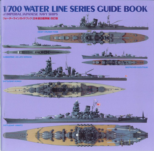 Aoshima 90224 Japanese Magazine Aoshima 1/700 Water Line Series Guide Book